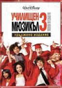 Училищен мюзикъл 3 | филми 2008