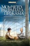 Момчето с раираната пижама | филми 2008