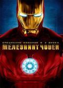 Железният човек | филми 2008
