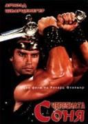 Червената Соня | филми 1985