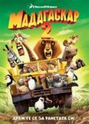 Мадагаскар 2 | филми 2008