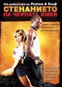 Стенанието на черната змия | филми 2006
