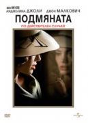 Подмяната | филми 2008