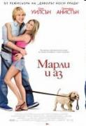 Марли и аз | филми 2008