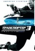 Транспортер 3 | филми 2008