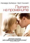 Пътят на промените | филми 2008