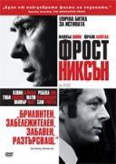Фрост / Никсън | филми 2008