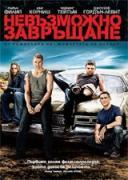 Невъзможно завръщане | филми 2008