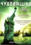 Чудовищно | филми 2008