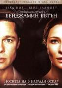 Странният случай с Бенджамин Бътън | филми 2008