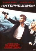 Интернешънъл | филми 2009