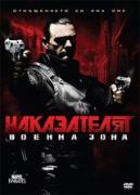 Наказателят: Военна зона   филми 2008