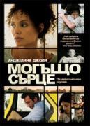 Могъщо сърце | филми 2007
