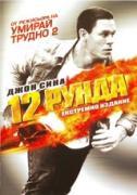12 рунда | филми 2009