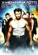 Х-Мен Началото: Върколак | филми 2009