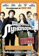 Щуротии в лунапарка | филми 2009