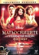Магьосниците от Уейвърли плейс | филми 2009