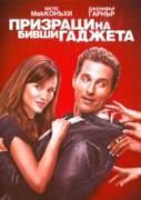 Призраци на бивши гаджета   филми 2009