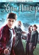 Хари Потър и Нечистокръвният принц | филми 2009