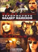 Терористите Баадер Майнхоф | филми 2008