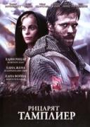 Рицарят Тамплиер | филми 2007