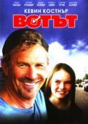 Вотът   филми 2008