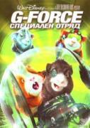 G-FORCE: специален отряд | филми 2009