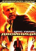 Двойници | филми 2009