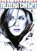 Ледена смърт   филми 2009