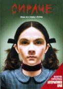 Сираче | филми 2009