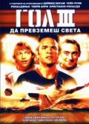 Гол ІІІ - Да превземеш света | филми 2009