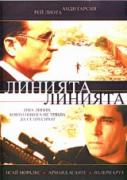 Линията | филми 2009