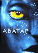 Аватар | филми 2009