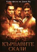 Кървавите скали | филми 2009