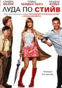 Луда по Стийв | филми 2009
