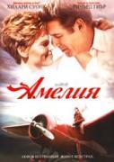 Амелия | филми 2009