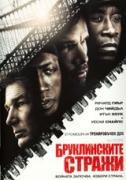 Бруклинските стражи | филми 2009
