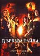Кървава тайна | филми 2009