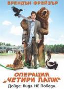 Операция Четири лапи | филми 2010