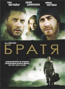 Братя | филми 2009