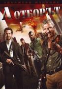 А отборът | филми 2010