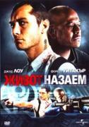 Живот назаем | филми 2010