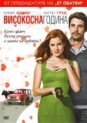 Високосна година   филми 2010
