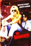 The Runaways | филми 2010