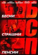 БСП - Бесни Страшни Пенсии | филми 2010