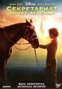 Секретариат - конят легенда | филми 2010