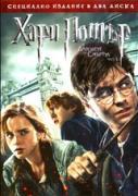 Хари Потър и даровете на смъртта: Част 1 | филми
