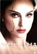 Черен лебед | филми 2010