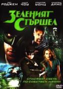 Зеленият стършел | филми 2011
