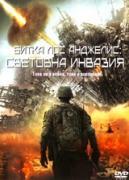 Битка Лос Анжелис: Световна инвазия | филми 2011